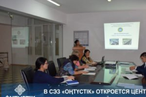 """Competence center of light industry is to open in SEZ """"Ontustik"""""""